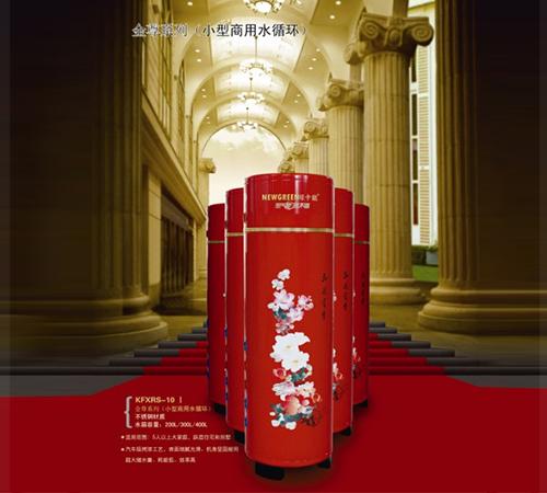 金尊系列空气能热水器