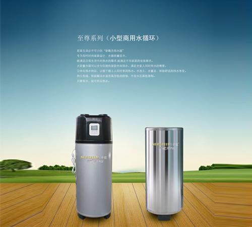 至尊系列空气能热水器